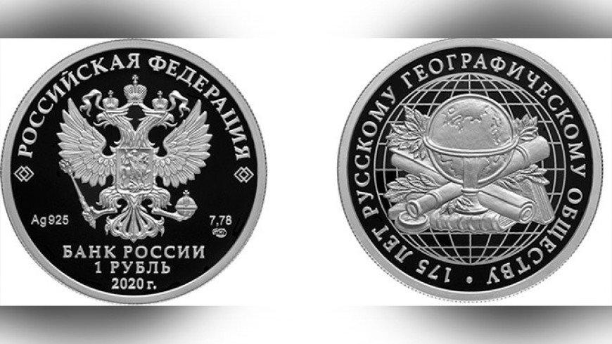 К 175-летию Русского географического общества выпустят серебряный рубль
