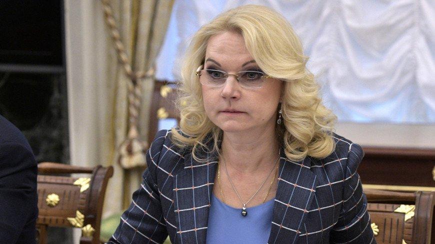 Голикова: Учебный год в российских школах и вузах начнется 1 сентября