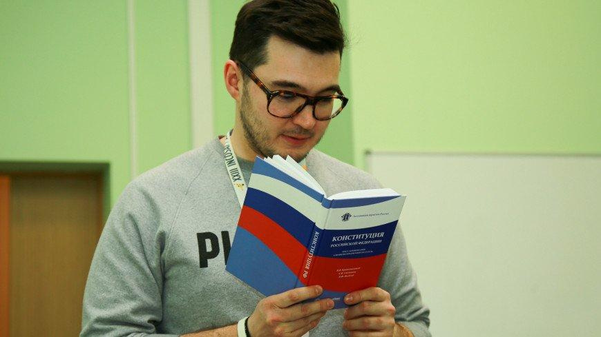 Новую Конституцию России опубликуют в электронном формате