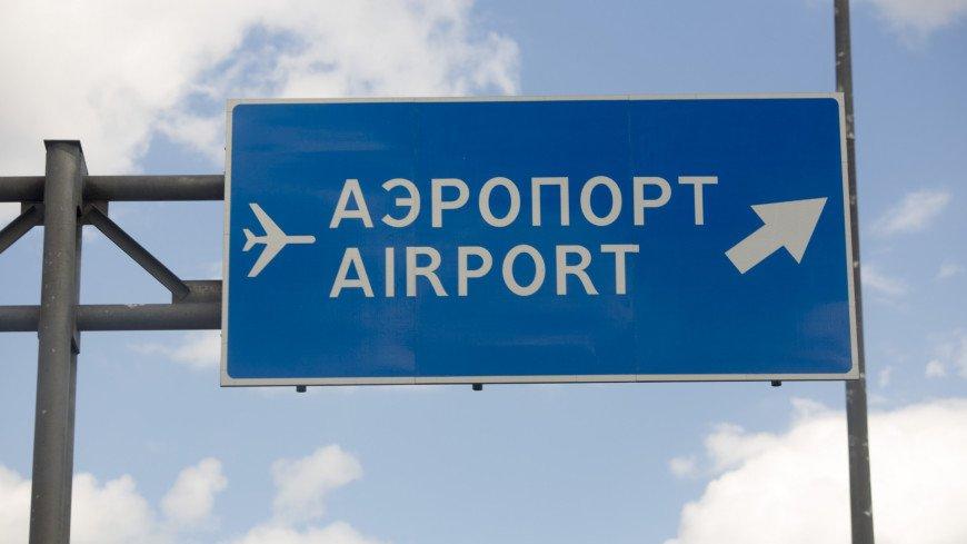 Аэропорт Шереметьево,аэропорт, Шереметьево,