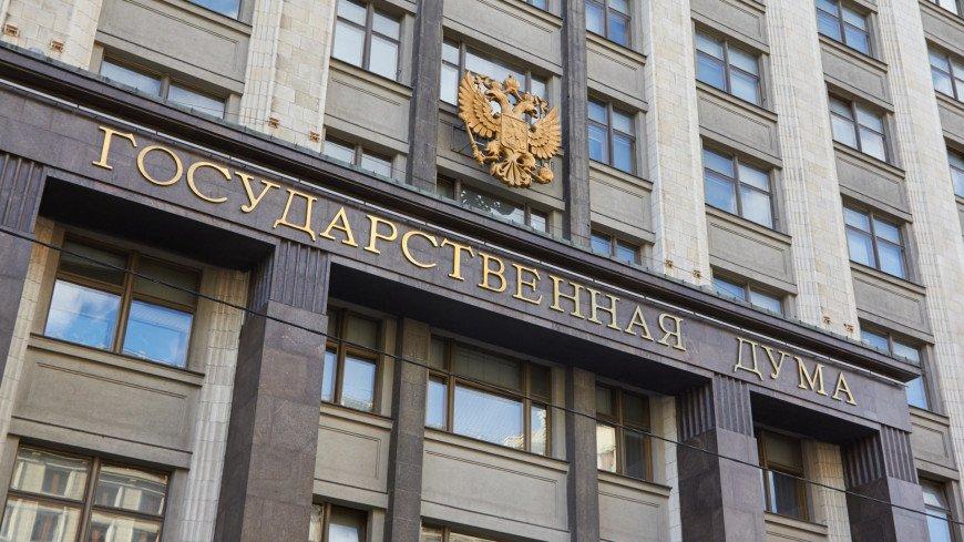 Госдума одобрила приравнивание отчуждения территорий России к экстремизму