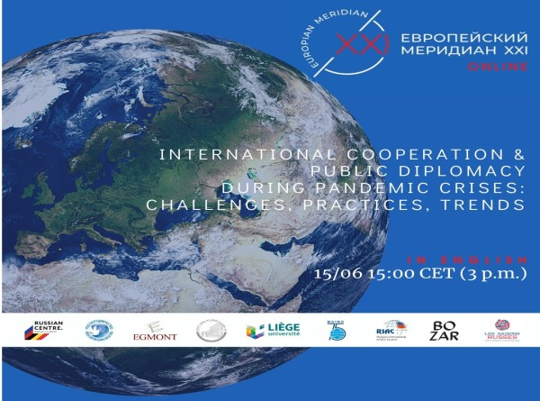 Онлайн-конференция «Гуманитарное сотрудничество и публичная дипломатия» пройдет в Брюсселе