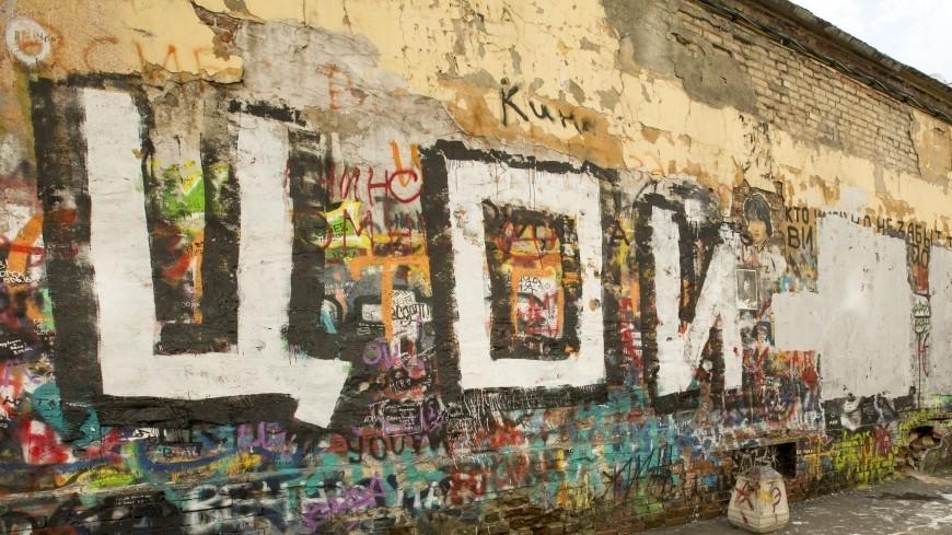 Неизвестные закрасили Стену Цоя на Старом Арбате в Москве и написали большими буквами «Цой мертв».,Цой, группа Кино, Цой жив, стена Цоя, Виктор Цой,Цой, группа Кино, Цой жив, стена Цоя, Виктор Цой