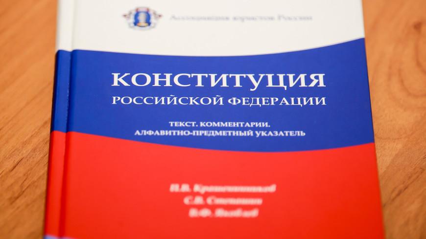 конституция, законодательство, свод законов, закон, право, права, порядок, правило, власть, государственная дума, госдума, совет федерации, конституционный суд, юрист, юриспруденция,