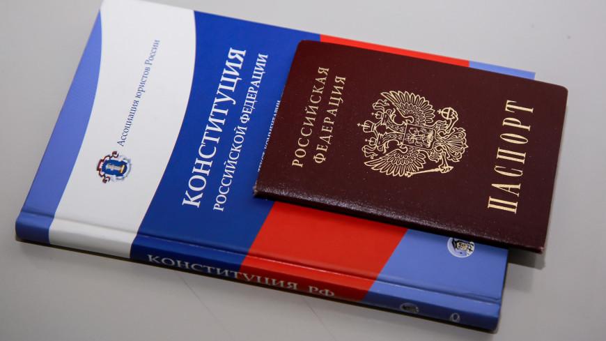 конституция, законодательство, свод законов, закон, право, права, порядок, правило, власть, государственная дума, госдума, совет федерации, конституционный суд, юрист, юриспруденция, паспорт, паспорт россии, гражданин, гражданин россии, российский паспорт, удостоверение личности, удостоверение, документ, гражданство, прописка, регистрация,