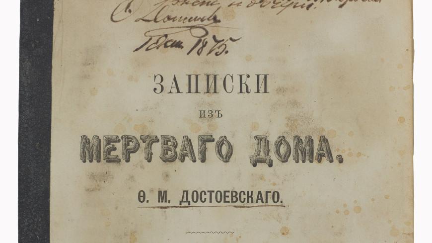 Автографы Достоевского и Путина уйдут с молотка в Петербурге