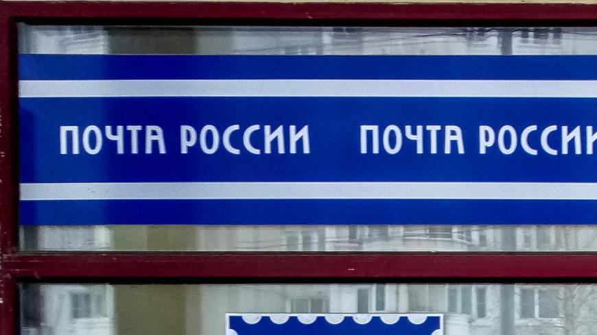Почта России,почта, почтовое отделение, Почта России, ,почта, почтовое отделение, Почта России,