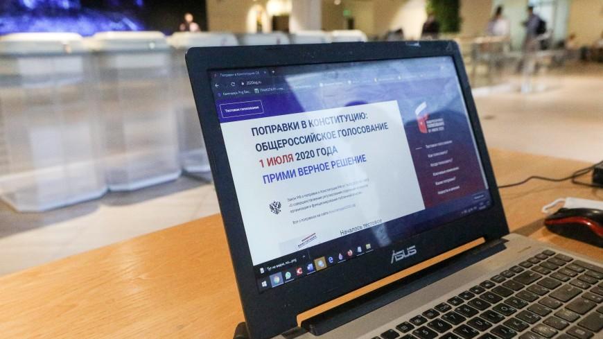 Более миллиона москвичей будут голосовать по Конституции онлайн