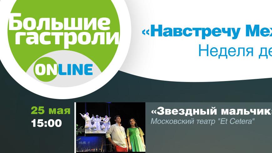 Навстречу Дню защиты детей: неделя детско-юношеских спектаклей «Больших гастролей-онлайн»