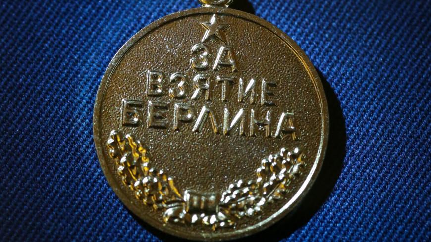 Медаль «За взятие Берлина» получили более миллиона воинов