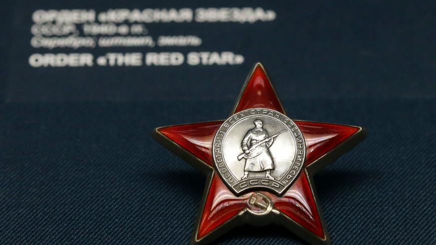 90 лет ордену Красной Звезды – самой массовой награде Великой Отечественной войны