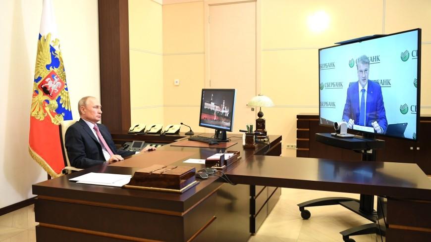 Путин поздравил Грефа с признанием Сбербанка лучшим банком мира