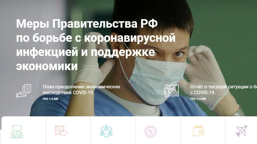 На сайте правительства России появилась кнопка о мерах поддержки, доступных россиянам