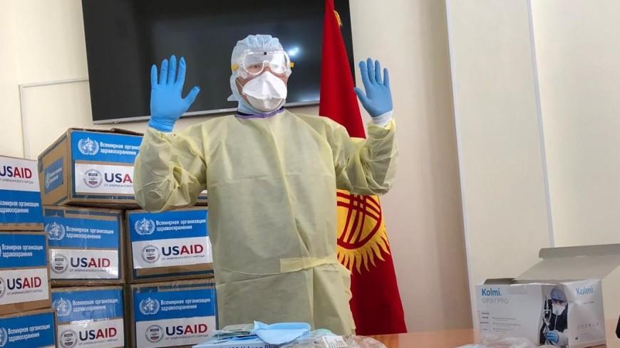 ВОЗ и США передали Кыргызстану средства защиты от коронавируса