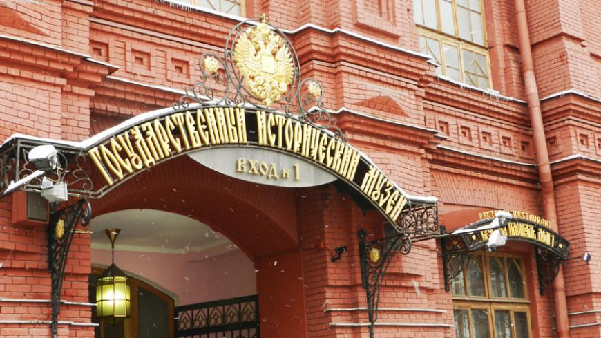 © Фото: «Мир 24», москва, исторический музей