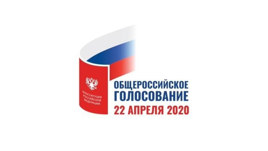 ЦИК представила логотип и слоган голосования по поправкам в Конституцию