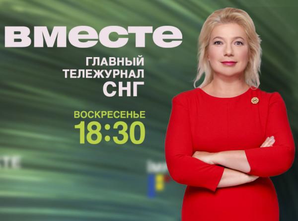 Смотрите 31 мая в итоговой программе «Вместе» на телеканале «МИР»