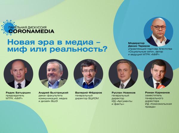 Ток-шоу CORONAMEDIA: Как коронавирус повлиял на медиапотребление и что будет с традиционными СМИ?