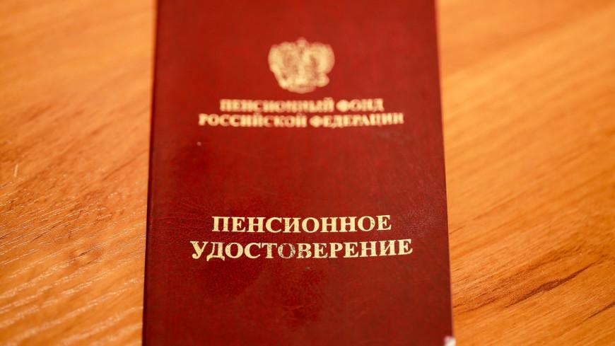 В России повысят накопительные пенсии на 9,13%