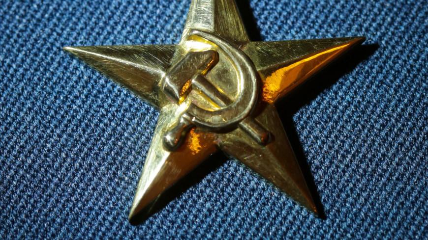 Знак отличия Героя соцтруда: 80 лет назад была учреждена медаль «Серп и Молот»