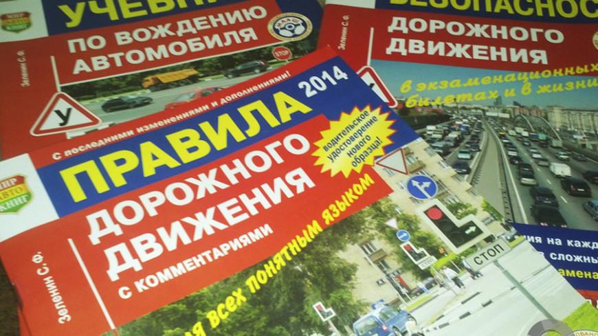 В ГИБДД Москвы ожидают наплыва желающих сдать экзамен на права
