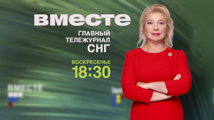 Смотрите 24 мая в итоговой программе «Вместе» на телеканале «МИР»