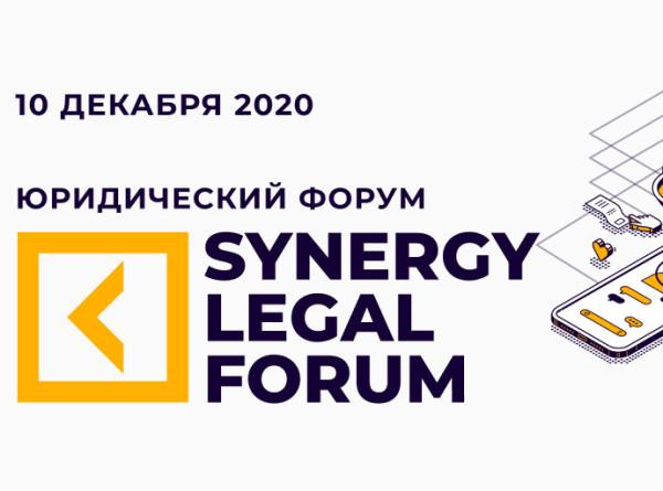 Ведущие специалисты в области права расскажут о трансформации практик в юриспруденции на Synergy Legal Forum