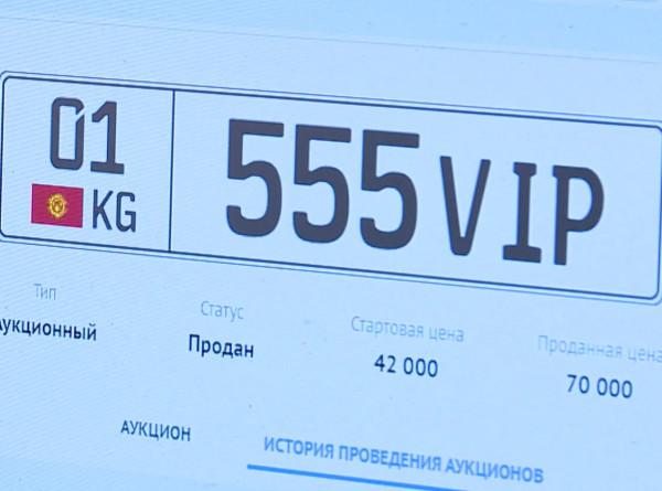 Автовладельцы Кыргызстана могут купить «красивый» номер на аукционе