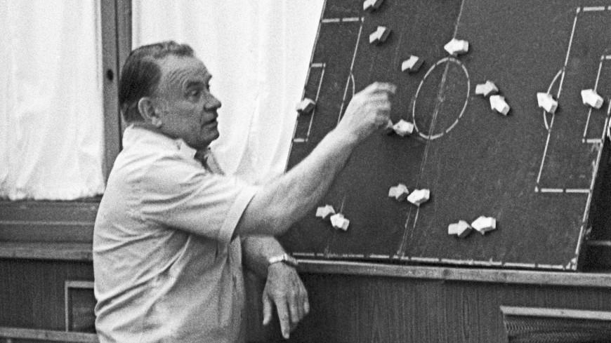 Легенда советского футбола: 100 лет со дня рождения Константина Бескова