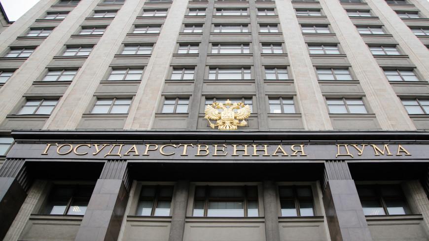 Госдума РФ приняла закон о повышении ставки НДФЛ до 15% на доходы свыше 5 млн рублей