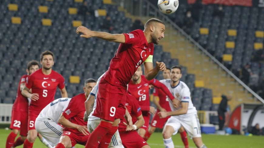 Сборная России проиграла Турции в пятом матче Лиги наций