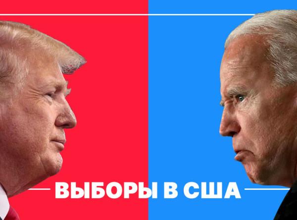 Байден vs Трамп: электорат, обещания и что изменится для России? ИНФОГРАФИКА