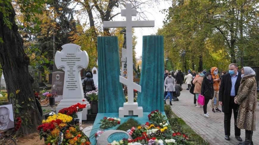 На Новодевичьем кладбище в Москве открыли памятник Марку Захарову
