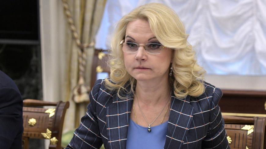 Голикова рассказала о фонде медпомощи детям с редкими болезнями
