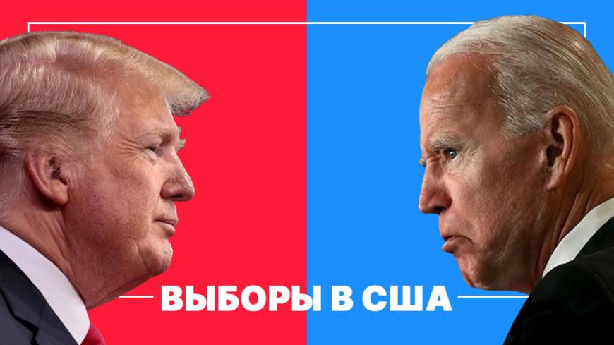 Байден vs Трамп: разбираем выборы президента в США