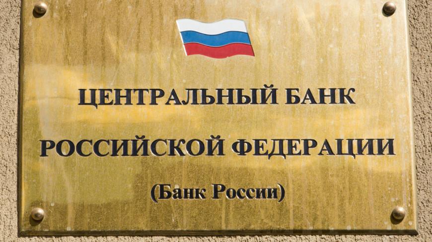 ЦБ отозвал лицензию у московского Росбизнесбанка