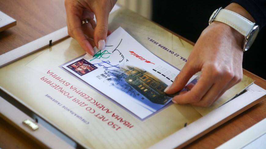 В Москве состоялось гашение памятной марки в честь писателя Ивана Бунина