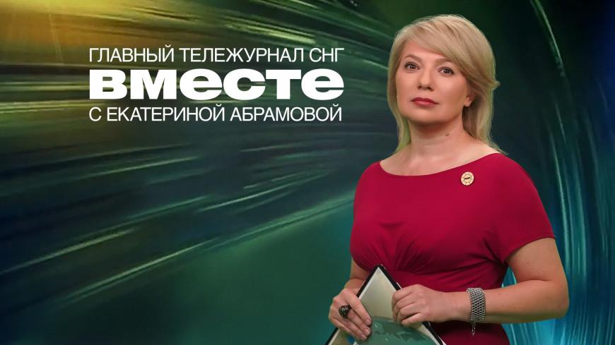 Смотрите 18 октября в итоговой программе «Вместе» на телеканале «МИР»