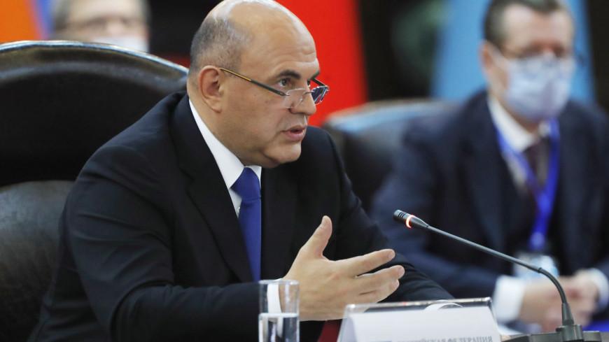 Мишустин: ЕАЭС необходим механизм прослеживаемости ввозимых товаров