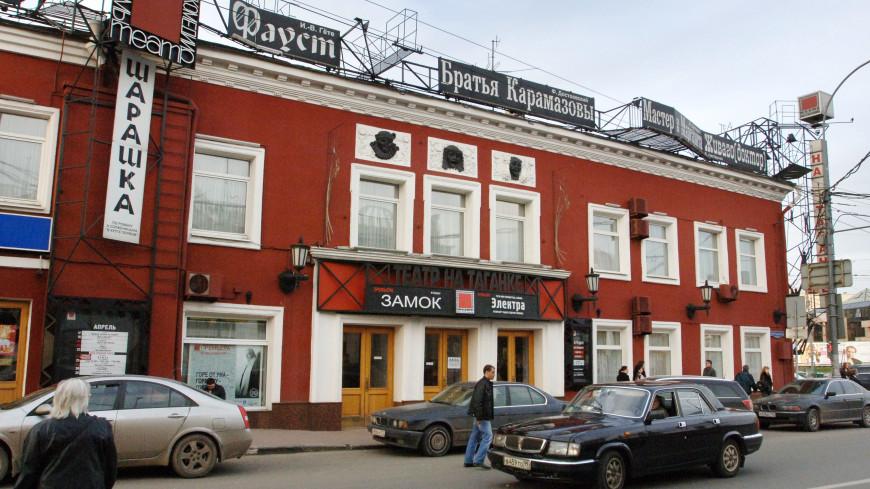 Театр на Таганке предложил посетителям без маски билет за 500 тыс. рублей