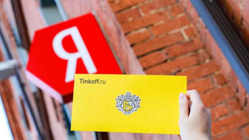 ЦБ проверит «Яндекс» и «Тинькофф Банк» на инсайдерскую торговлю