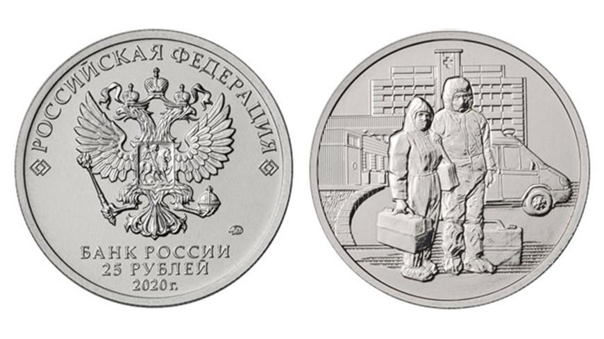 Банк России выпустил памятную монету, посвященную медработникам