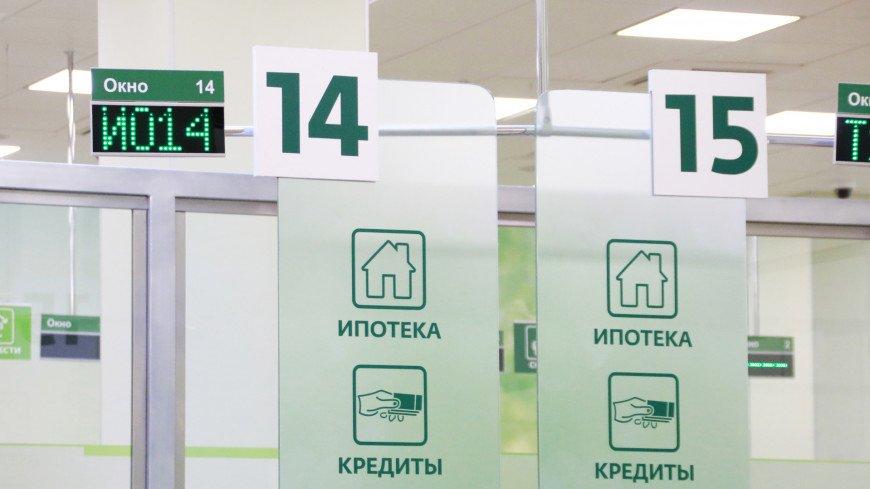 Российские банки аннулировали 15 тысяч заявлений на кредитные каникулы
