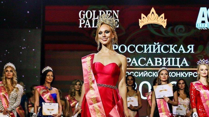 Жительница Тюмени выиграла конкурс «Миссис российская красавица-2020»