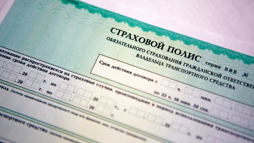 В России вступили в силу новые правила расчета стоимости полисов ОСАГО