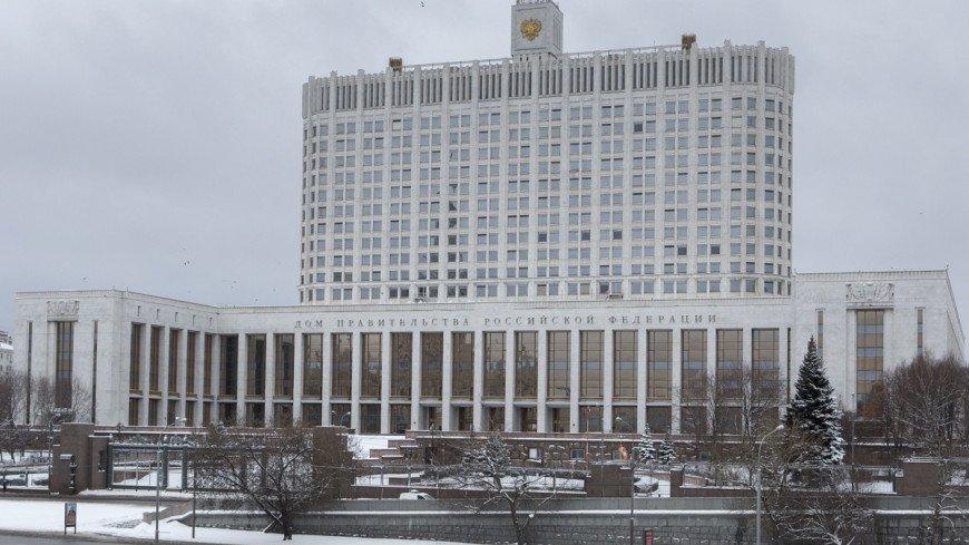 Правительство России рассмотрит проект бюджета на три года