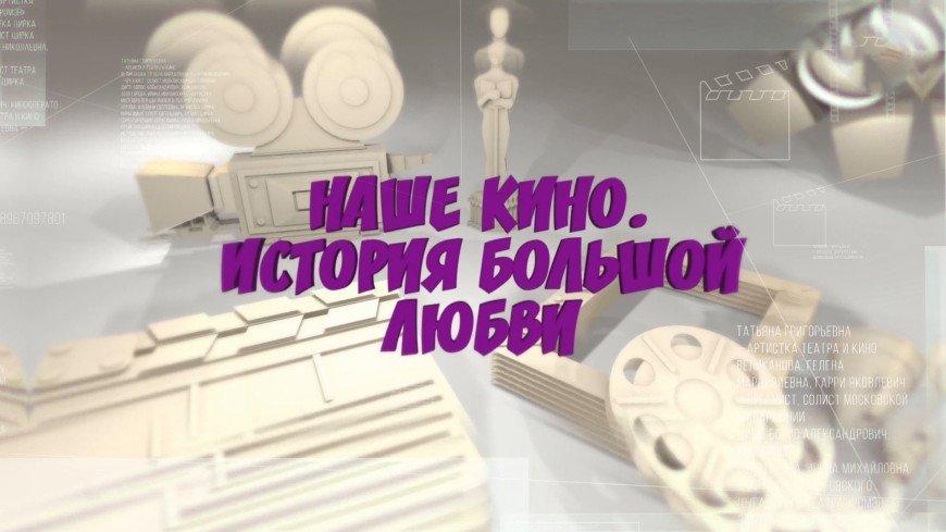 Жизнь и кино Сергея Бондарчука: 10 интересных фактов из программы «Наше кино»