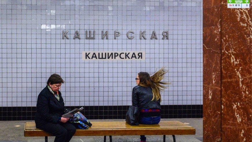 Станцию «Каширская» московского метро частично закрыли до 25 января