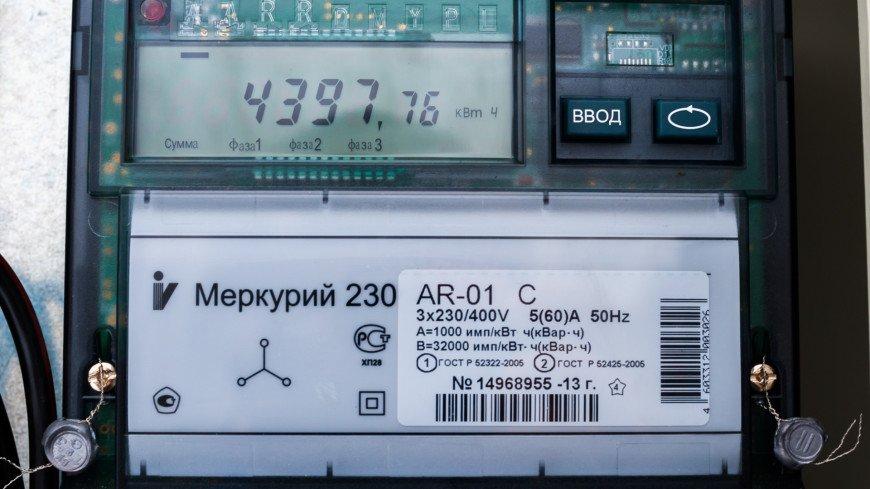 Тарифы на электроэнергию в России в 2021 году вырастут на 5%