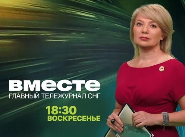 Смотрите 18 апреля в итоговой программе «Вместе» на телеканале «МИР»